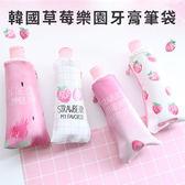 筆袋可愛小清新草莓樂園皮質防水收納袋牙膏筆袋鉛筆盒文具收納【AN SHOP 】