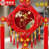 錦繡坊新款中國結掛件福字桃木大號客廳掛飾玄關裝飾新 花樣年華YJT