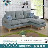 《固的家具GOOD》274-8-AJ 佐藤L型布沙發【雙北市含搬運組裝】