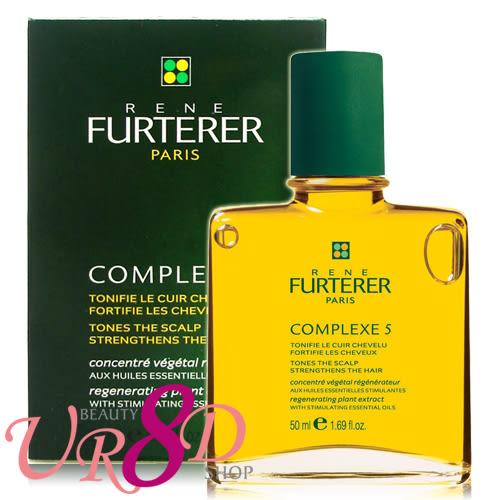 FURTERER萊法耶 COMPLEXE 5 RF頭皮養護5號精油(原複方五號)50ml 頭皮精油【UR8D】