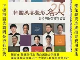 二手書博民逛書店罕見韓國美容整形名人20Y266787 mck mck 出版20