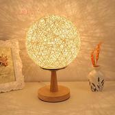 臥室床頭燈創意時尚台燈簡約現代裝飾台燈小夜燈田園麻線藤球台燈
