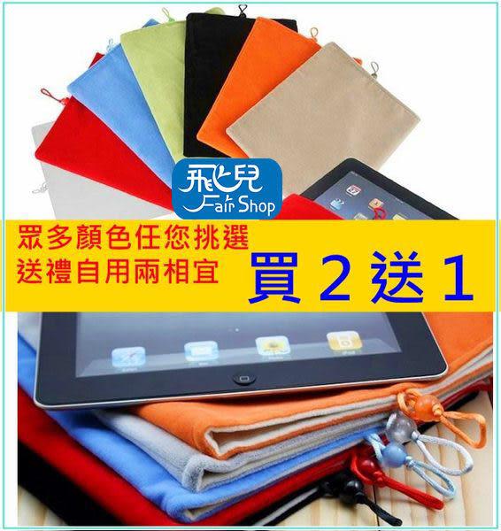 【飛兒】【買2送1】好柔軟 iPad 2/3/4/Air iPad4 超舒服絨布袋 保護套 布套 布袋 Note 10.1