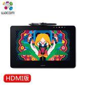 Wacom Cintiq 13 Full HD Touch 觸控繪圖螢幕(HDMI版)【送 收納筆袋及WACOM圓弧馬克杯