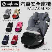 ✿蟲寶寶✿【德國Cybex】得獎常勝軍 成長型汽車安全座椅-Pallas M-fix 《總代理公司貨》