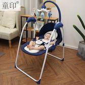安撫躺椅/搖椅 童印嬰兒搖椅躺椅寶寶電動搖椅搖籃椅小搖床搖搖椅安撫椅哄娃神器 T