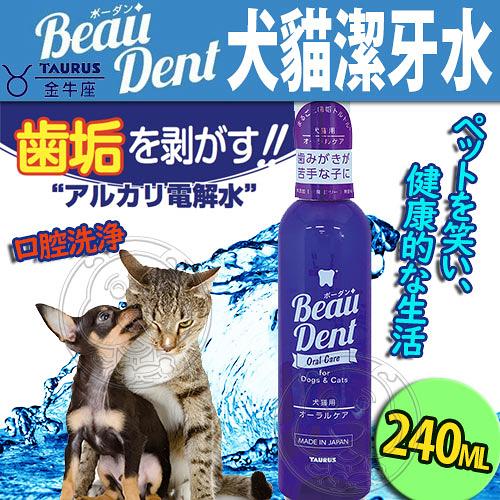 【培菓幸福寵物專營店】TAURUS金牛座》犬貓用Beau Dent潔牙水-240ml