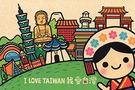 【收藏天地】台灣紀念品*明信片-我愛台灣 /文創  手帳 文具 小物 手冊