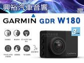 【GARMIN】GDR W180 GPS超廣角行車紀錄器*180度超廣角/中文語音聲控/旅程錄影●保固三年●