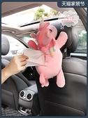 車載紙巾盒創意網紅獨角獸卡通可愛車內掛式車用紙巾套汽車抽紙盒 韓國時尚週 免運
