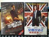 挖寶二手片-U00-711-正版DVD【全面攻佔 1+2 倒數救援+倫敦救援】-套裝電影