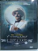 R18-044#正版DVD#白羅神探 第一部(上+下)-2碟#影集#影音專賣店