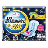日本大王elis愛麗思 超防護極安心夜用40cm(6片/包)