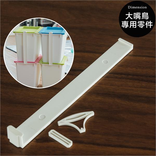 樹德 衣櫃 塑膠櫃 收納櫃【R0129】大嘴鳥收納箱堆疊專用零件 MIT台灣製ac 完美主義