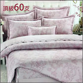 【免運】頂級60支精梳棉 單人 薄床包(含枕套) 台灣精製 ~花姿莊園/紫~ i-Fine艾芳生活