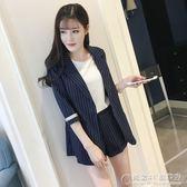 夏季韓版條紋職業西裝長袖外套休閒顯瘦短褲時尚兩件套裝女潮 概念3C旗艦店