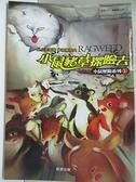 【書寶二手書T5/兒童文學_HHO】小鼠歷險系列 1 小鼠豬草探險去_艾非
