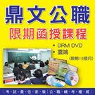 【限期函授】48折↘自來水評價人員(行政學)密集班單科函授課程 C5D76