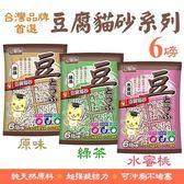 *WANG*【7包組-免運】台灣《豆腐貓砂-原味 | 綠茶 | 水蜜桃》6磅/包 貓砂用