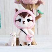 跨年趴踢購戳戳樂羊毛氈diy材料包手工制作成人孕期打發時間女生禮物貓咪