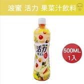 飲料 果菜汁 波蜜 活力 果菜汁飲料 500ml TW473-15