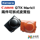 【和信嘉】Kamera 兩件式皮質包 for Canon G7X II / G7X mark 2 復古皮革包 文青