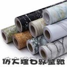 壁紙大理石紋壁貼-防水防潮耐磨環保牆紙1...