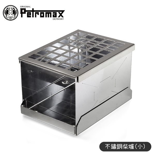 【Petromax 德國 不鏽鋼柴爐(小) Firebox】fb1/戶外火爐/暖爐/登山爐/炊煮爐/野炊/露營/烤肉