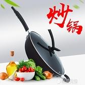 32cm不黏鍋炒鍋無油煙鐵鍋不沾鍋電磁爐煤氣通用廚房鍋具   草莓妞妞
