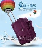 拉桿旅行箱包女手提超大容量行李包旅游包帶輪子男出差包防水潮流CY 後街