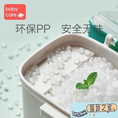 奶粉盒便攜外出嬰兒寶寶米粉盒零食分裝格儲存罐密封防潮【風鈴之家】