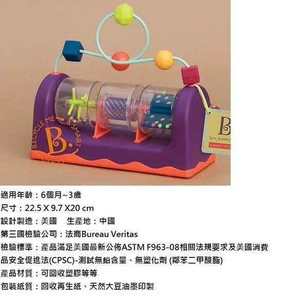 *美馨兒* 美國 B.TOYS -搖滾豆豆 489元
