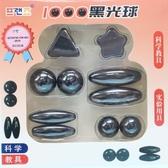 黑光球響尾蛇 響石 特技響磁/一盒入(促49) CS86219 科學教具 強力磁鐵 磁石 會發出聲響的磁鐵-BB6219