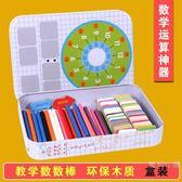 木質數學數數棒 兒童算術棒幼兒園寶寶早教教具學數學加減法運算