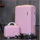 化妝箱 皮箱拉桿箱化妝子母箱萬向輪行李箱男旅行箱密碼箱女26寸 3C數位百貨