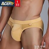 Acefit 男士內褲男三角褲U凸囊袋莫代爾冰絲透氣夏季吸汗潮短褲頭 海角七號