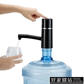 子路桶裝水抽水器礦泉飲水機家用電動純凈水桶壓水器自動上水器吸
