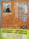 【書寶二手書T1/心理_HHC】烏合之眾:大眾心理研究_古斯塔夫.勒龐