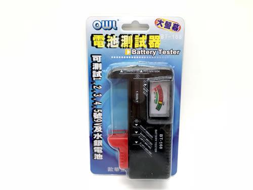 【好市吉居家生活】 OWL BT-168 電池測試器 電量測試器 通用型 測電量 大螢幕