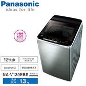 Panasonic國際牌 13公斤 ECONAVI 變頻直立式洗衣機 NA-V130EBS-S