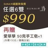 sunair 滅菌除臭襪 任選6雙 990元,  再送 愛草學50克手工皂*1