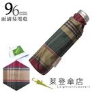 雨傘 萊登傘 超撥水 格紋布 三折傘 便攜 不夾手 Leotern (金紅格紋)