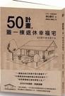 50計畫,蓋一棟退休幸福宅【城邦讀書花園...