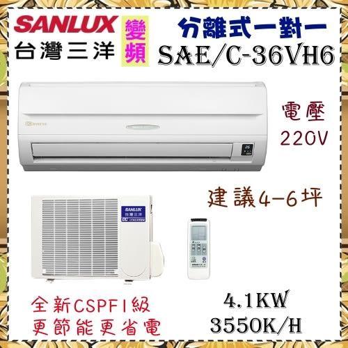 全新CSPF分級【SANLUX台灣三洋】3.6KW 4-6坪 變頻冷暖分離式一對一冷氣 《SAE/C-36VH6》全機3年保固