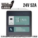 【CSP】24V52A充電機 高爾夫球車電池 叉車 剷車電池 山貓充電器 板車充電機 電動堆高機 FL2452 2450