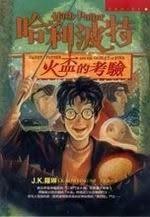 哈利波特(4)中文版:火盃的考驗