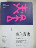 【書寶二手書T9/社會_EUK】魚羊野史 第2卷 3-4月_高曉松