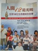 【書寶二手書T3/傳記_DPX】人間12道光明 : 全球12位生命總統的故事_周進華, 孫心怡, 陳如姍作