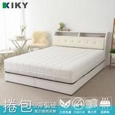 【2舒軟床】築夢情緣 二代馬鈴薯 新升級真空捲包床 單人3尺 獨立筒床墊 KIKY 彈簧床墊