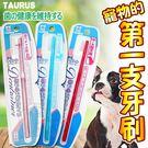 📣此商品48小時內快速出貨🚀》TAURUS金牛座》寵物的第一支牙刷系列